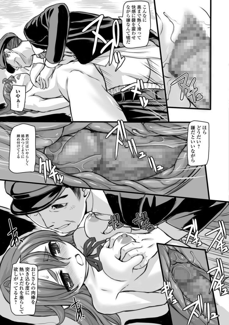 パパ活 相場 体あり ヌける無料漫画喫茶009
