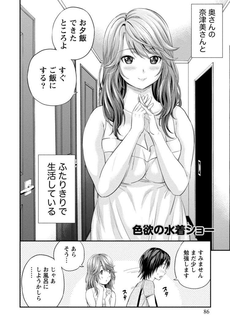 おばさん体型 画像.無料 ヌける無料漫画喫茶002