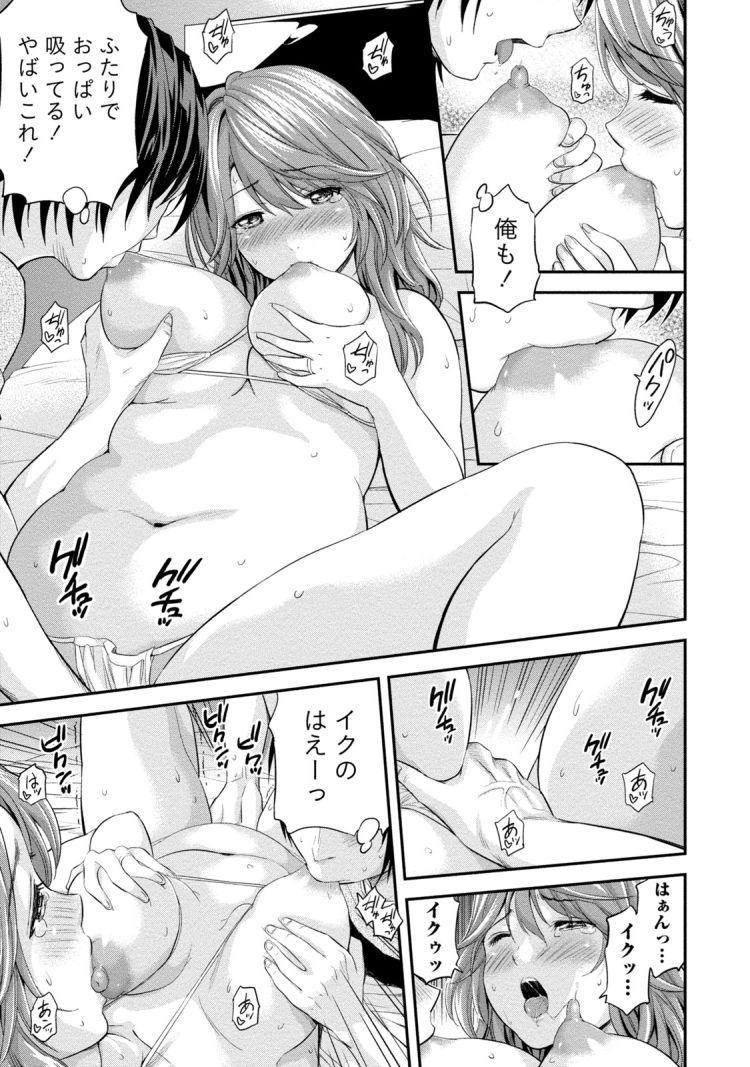 おばさん体型 画像.無料 ヌける無料漫画喫茶015