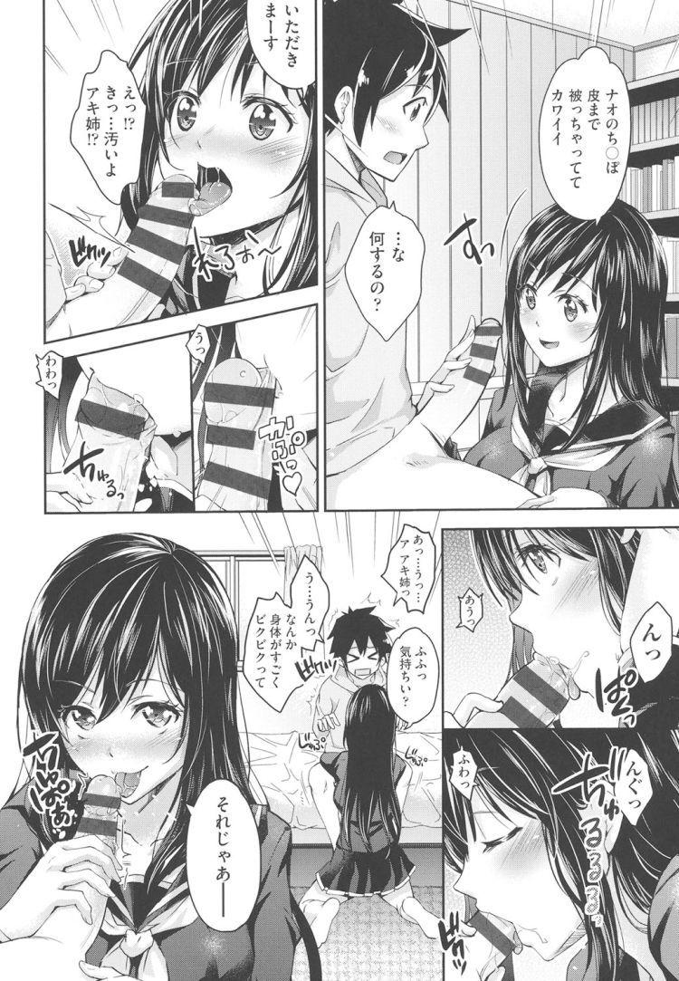 お姉ちゃん待ってーや ヌける無料漫画喫茶008