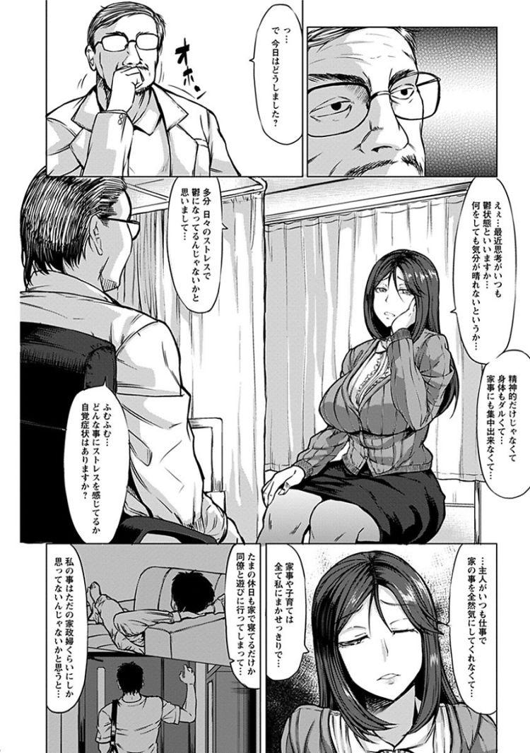催眠療法 効果 病院 ヌける無料漫画喫茶002