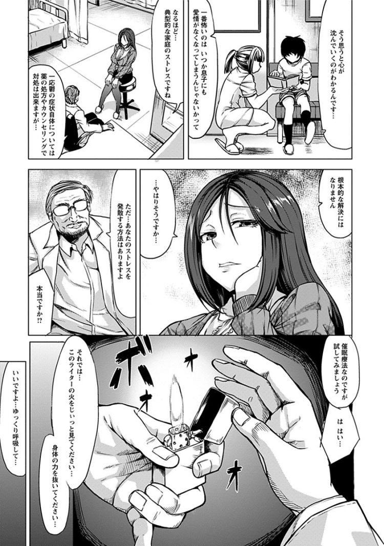 催眠療法 効果 病院 ヌける無料漫画喫茶003