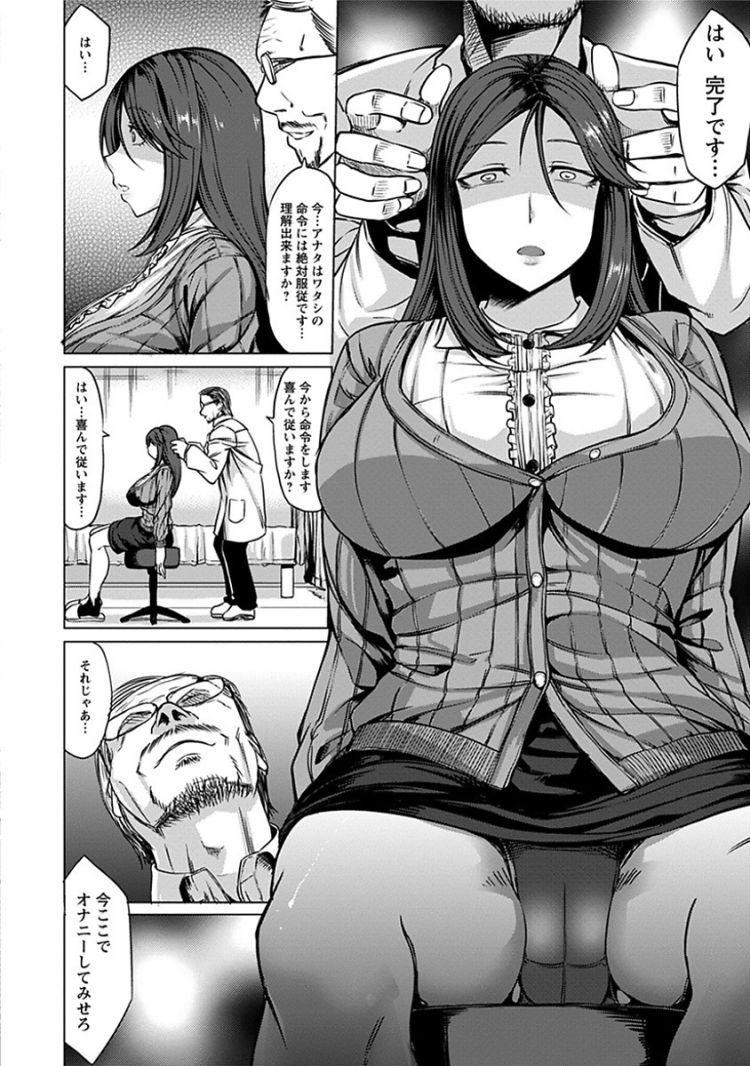 催眠療法 効果 病院 ヌける無料漫画喫茶004