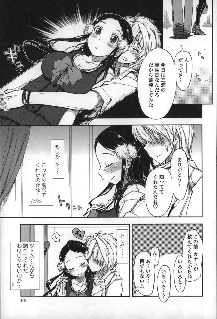 アナるプラグ 漫画 ヌける無料漫画喫茶003