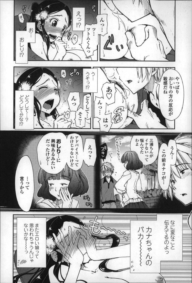 アナるプラグ 漫画 ヌける無料漫画喫茶006