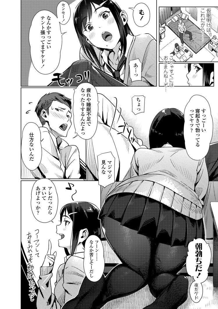 ディープスロート ヌける無料漫画喫茶004