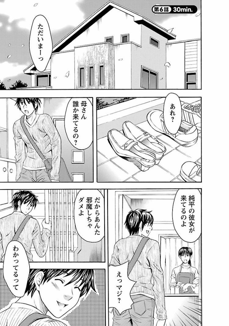寝盗り ヌける無料漫画喫茶001