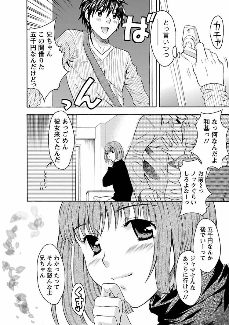 寝盗り ヌける無料漫画喫茶002