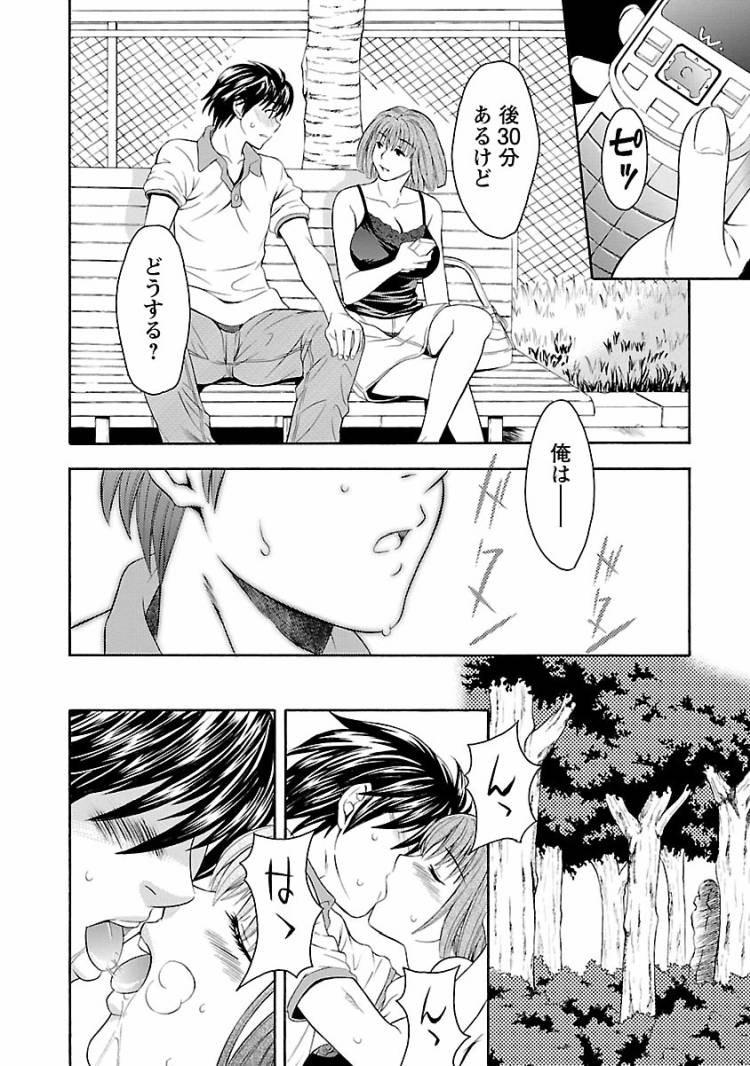 寝盗り ヌける無料漫画喫茶008