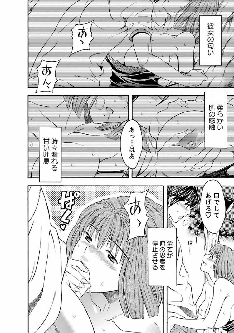 寝盗り ヌける無料漫画喫茶010