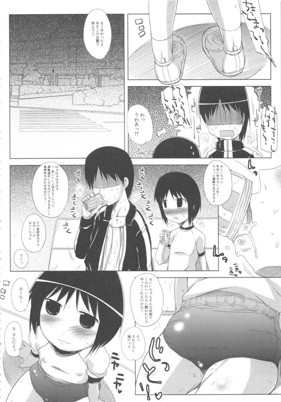 buruma 土佐女子中学 ヌける無料漫画喫茶004