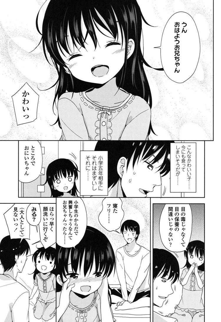 ろリコン画像 ヌける無料漫画喫茶003