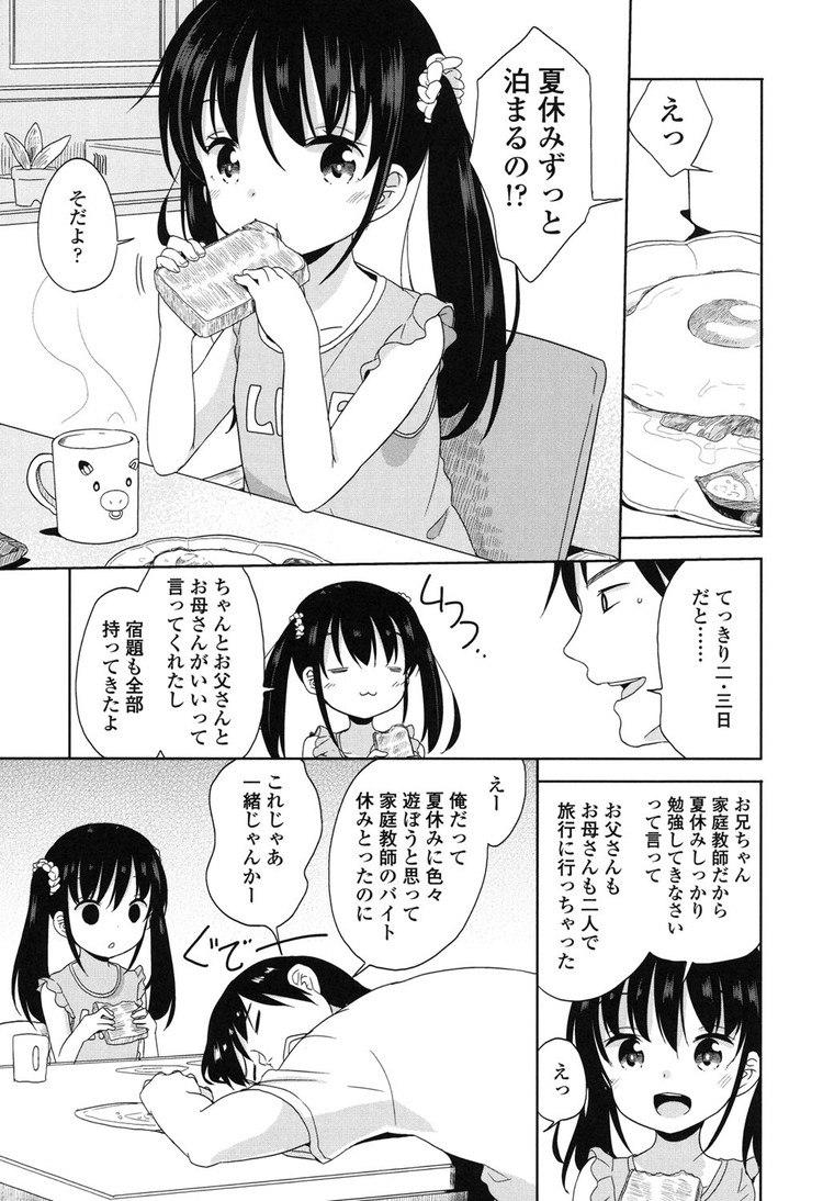 ろリコン画像 ヌける無料漫画喫茶005