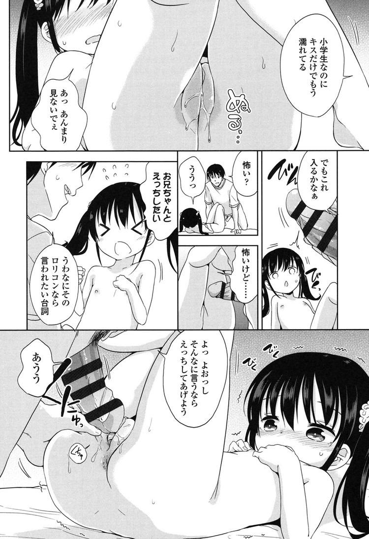ろリコン画像 ヌける無料漫画喫茶024