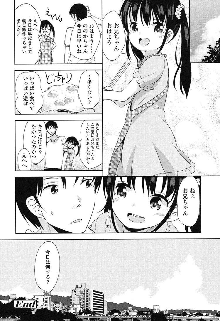 ろリコン画像 ヌける無料漫画喫茶032