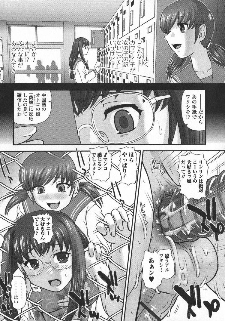 オトコの娘 髪型 ヌける無料漫画喫茶007
