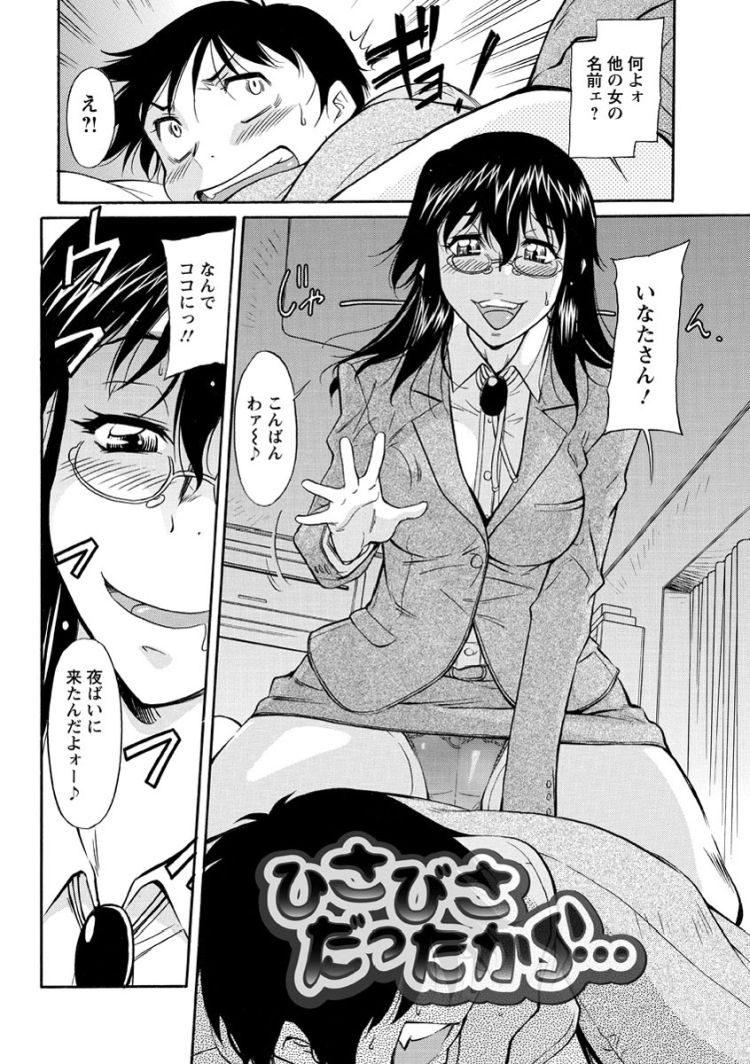 オまんティスって何 アニメ ヌける無料漫画喫茶002