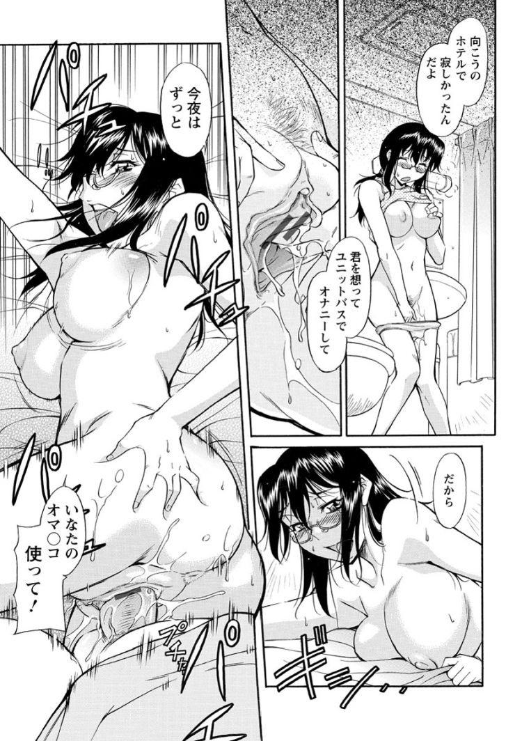 オまんティスって何 アニメ ヌける無料漫画喫茶015
