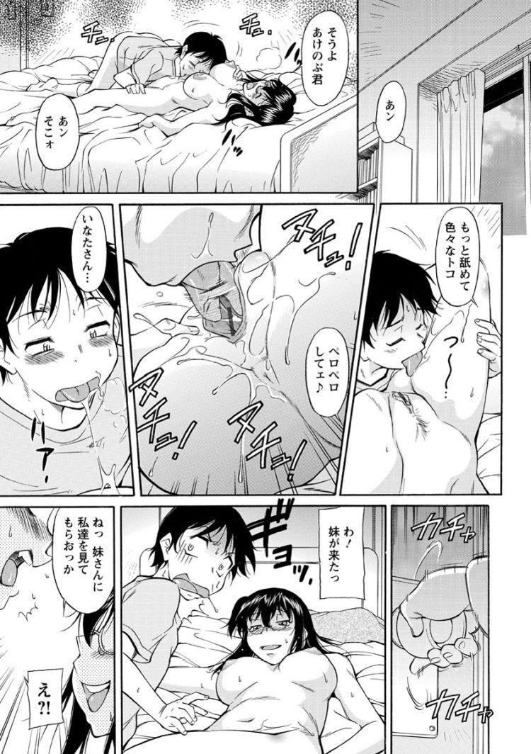オまんティスって何 アニメ ヌける無料漫画喫茶019