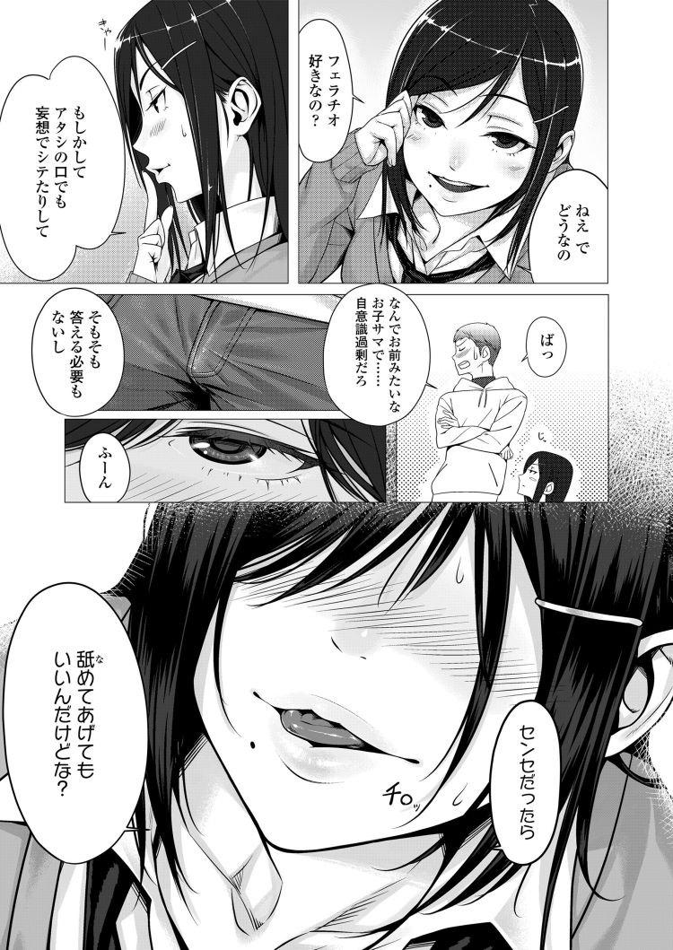 校内写生2 アニメ ヌける無料漫画喫茶005