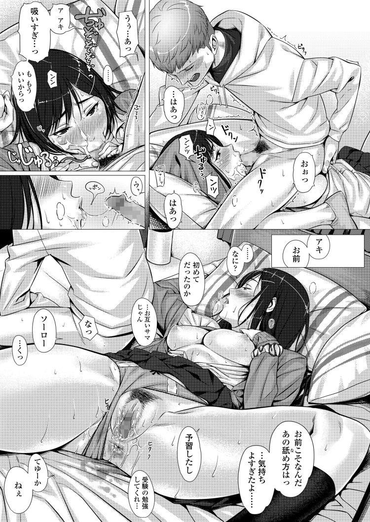 校内写生2 アニメ ヌける無料漫画喫茶017