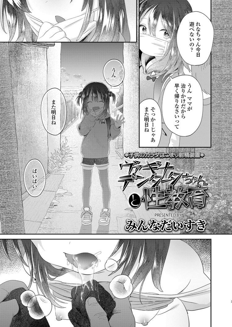 校内写生 漫画 ヌける無料漫画喫茶003