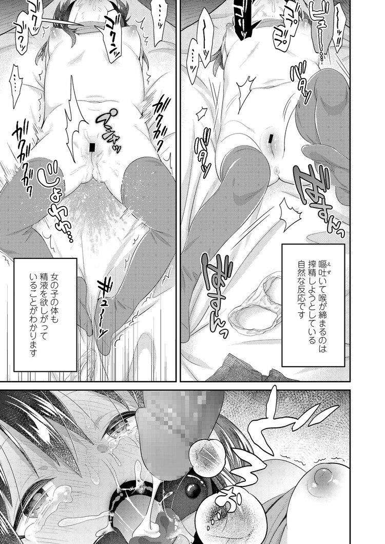 校内写生 漫画 ヌける無料漫画喫茶013