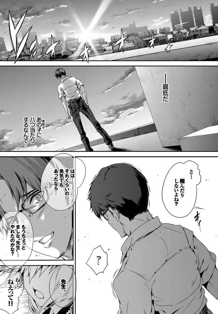 ひきこもりでも〇〇 ヌける無料漫画喫茶009