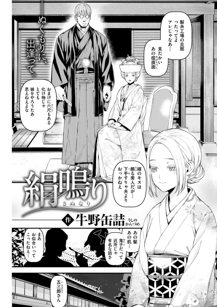 結婚初夜のデス ヌける無料漫画喫茶001