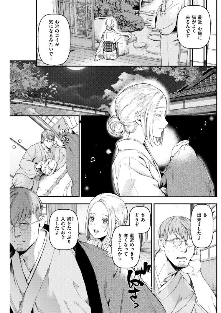結婚初夜のデス ヌける無料漫画喫茶003