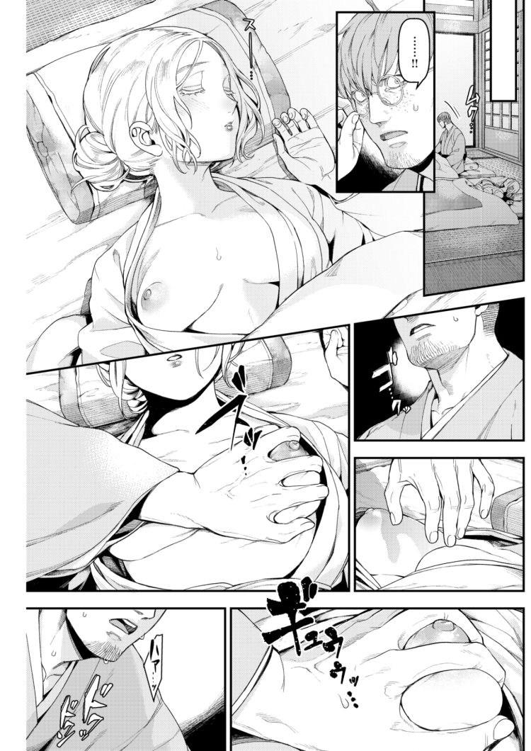 結婚初夜のデス ヌける無料漫画喫茶005