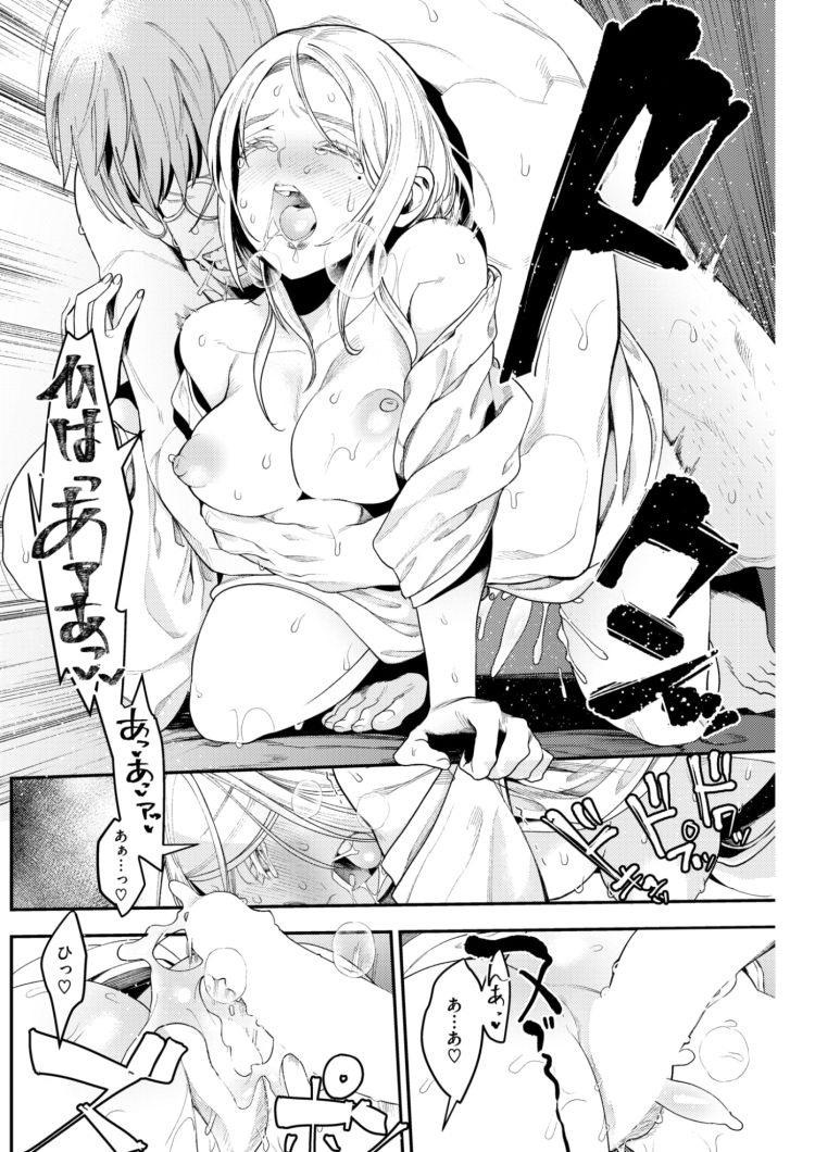 結婚初夜のデス ヌける無料漫画喫茶018