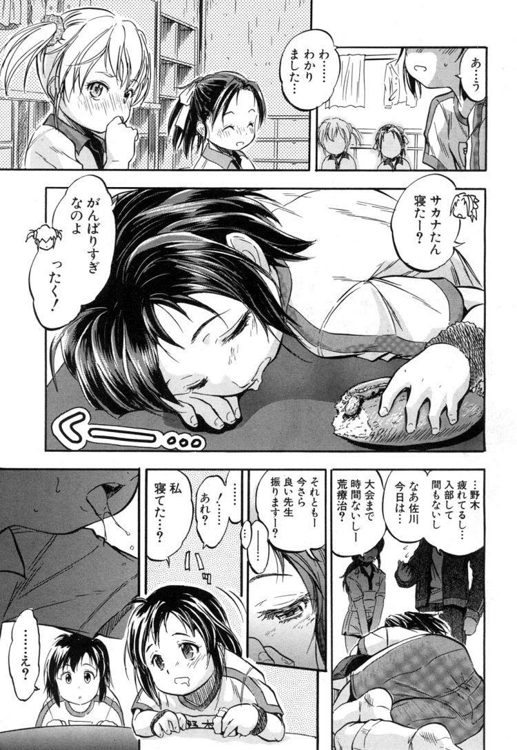 騏上位 好きな男性 ヌける無料漫画喫茶003