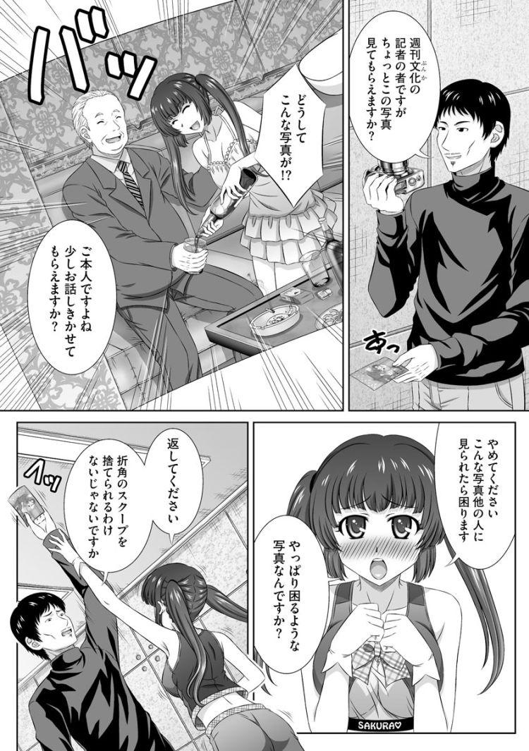 枕營業 芸能人 確定 ヌける無料漫画喫茶003