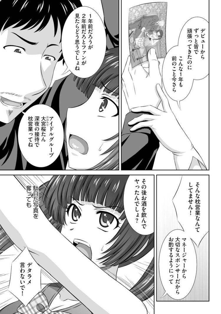 枕營業 芸能人 確定 ヌける無料漫画喫茶004