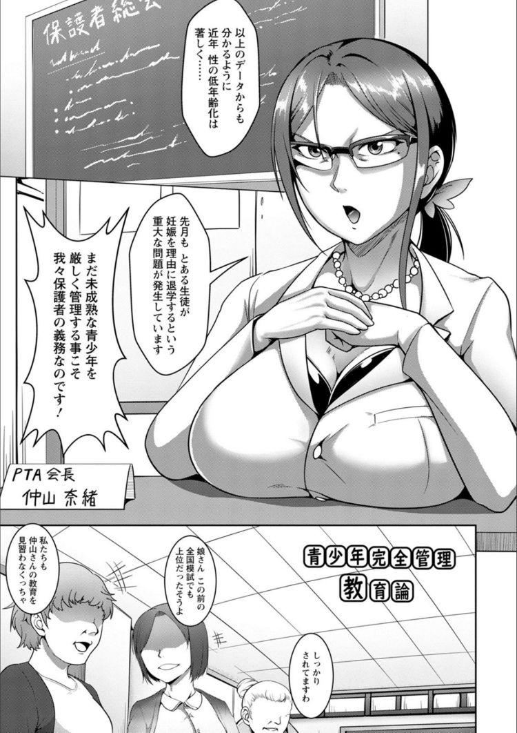 不順異性公遊 漫画 ヌける無料漫画喫茶001