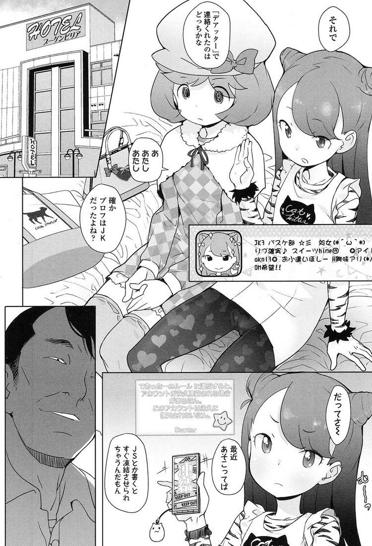 パパ活 相場 体ありアプリ ヌける無料漫画喫茶002