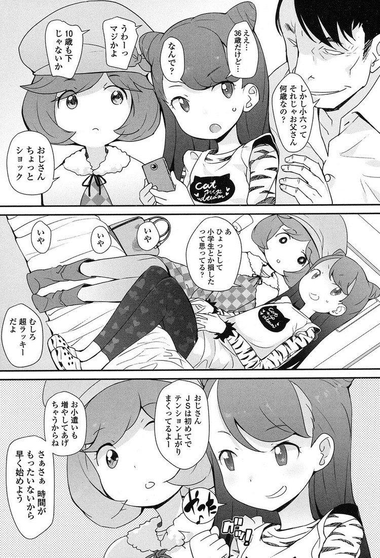 パパ活 相場 体ありアプリ ヌける無料漫画喫茶003