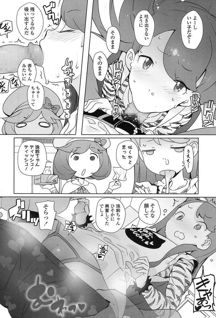 パパ活 相場 体ありアプリ ヌける無料漫画喫茶008