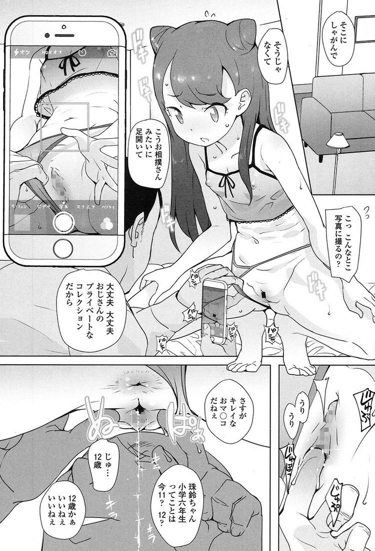 パパ活 相場 体ありアプリ ヌける無料漫画喫茶010