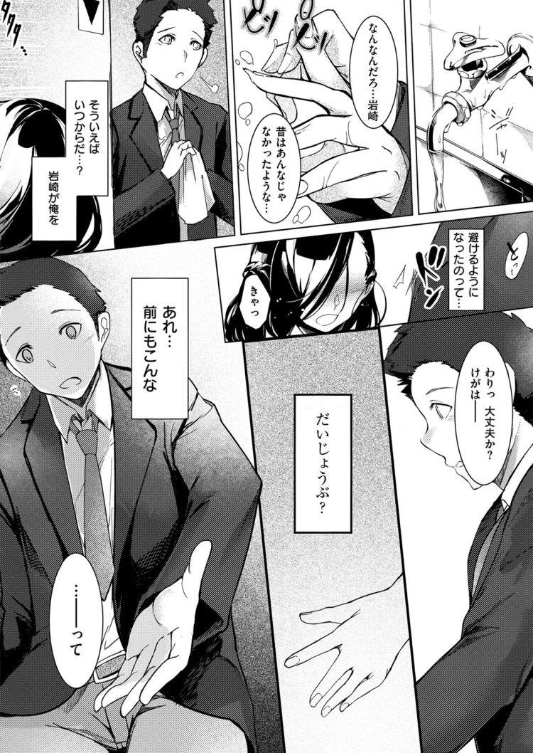 オマnko画像 ヌける無料漫画喫茶006