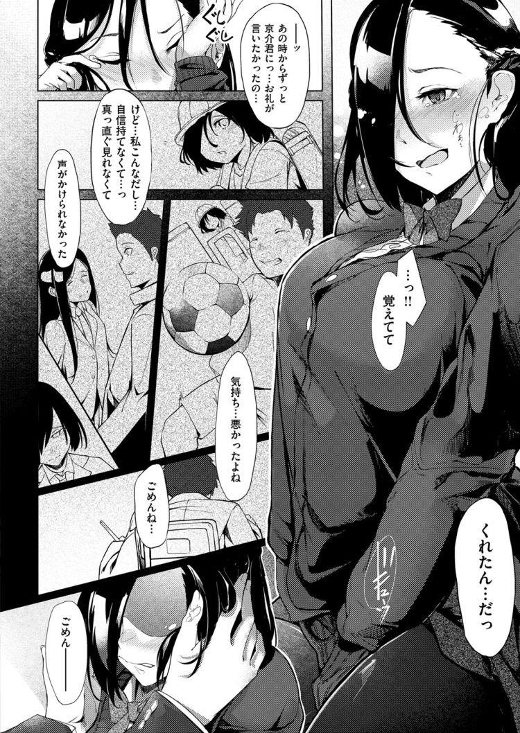 オマnko画像 ヌける無料漫画喫茶016
