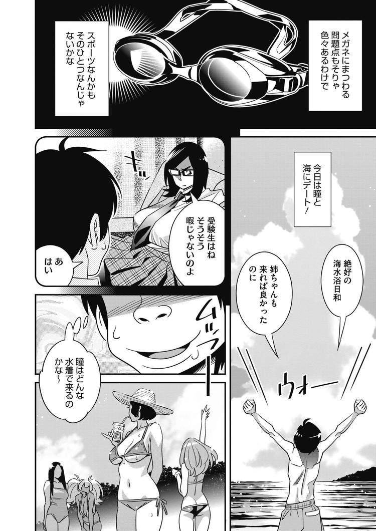 きょnyuu ヌける無料漫画喫茶002