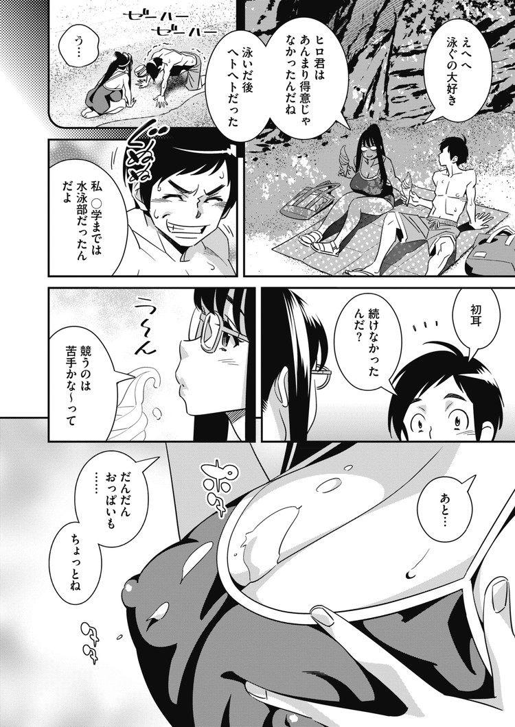 きょnyuu ヌける無料漫画喫茶006