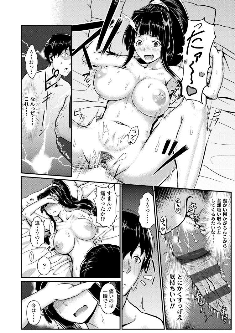 おッパイエローい アニメ無料 ヌける無料漫画喫茶014