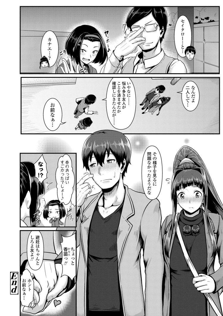 おッパイエローい アニメ無料 ヌける無料漫画喫茶020