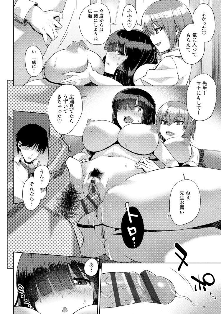乱校パーティー 体験 ヌける無料漫画喫茶020