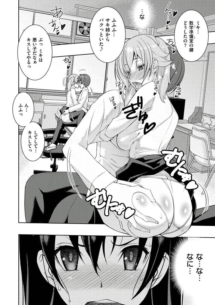 姉妹どんぶり 渡り廊下 ヌける無料漫画喫茶006