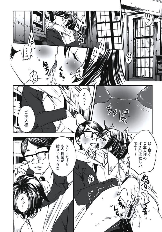 言いなり女の作り方 ヌける無料漫画喫茶002