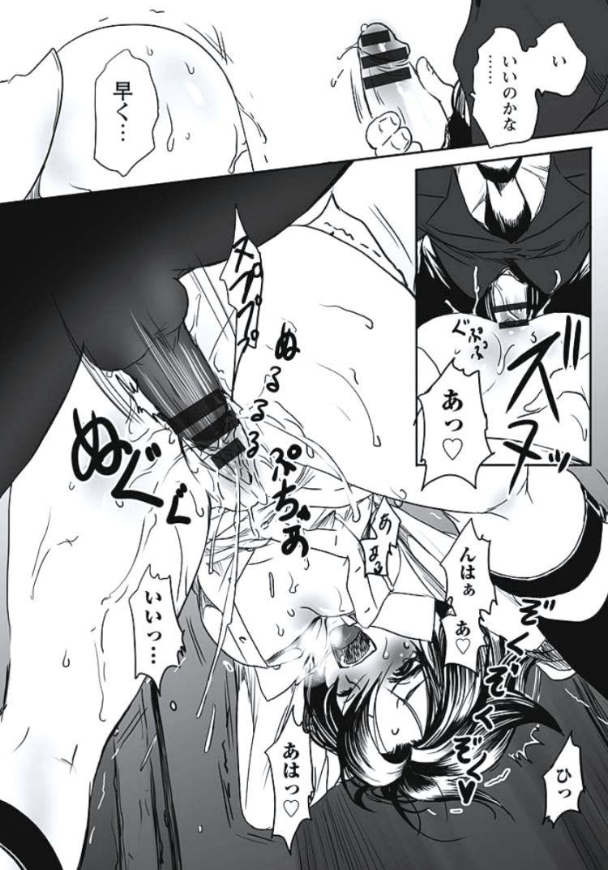 言いなり女の作り方 ヌける無料漫画喫茶008